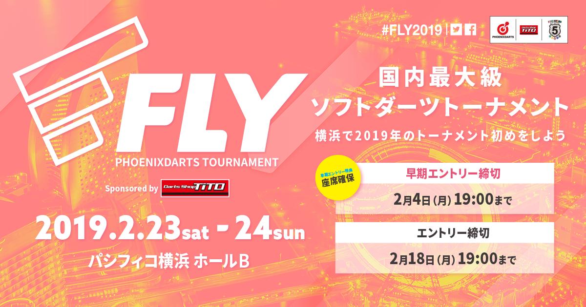 日本最大級ダーツトーナメント!「FLY 2019」2019年2月23日(土)・24日(日)パシフィコ横浜にて開催。